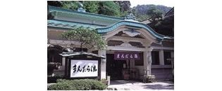 Photo from Kinosaki Hot Springs, Onsen and Sightseeing in Hyogo Prefecture