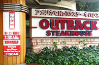 Outback Steakhouse (Shinagawa)