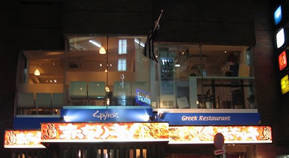 Photo from Spyros, Greek Restaurant in Roppongi, Tokyo